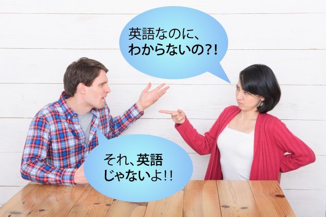 知らないと恥ずかしい!英語じゃない英単語?!