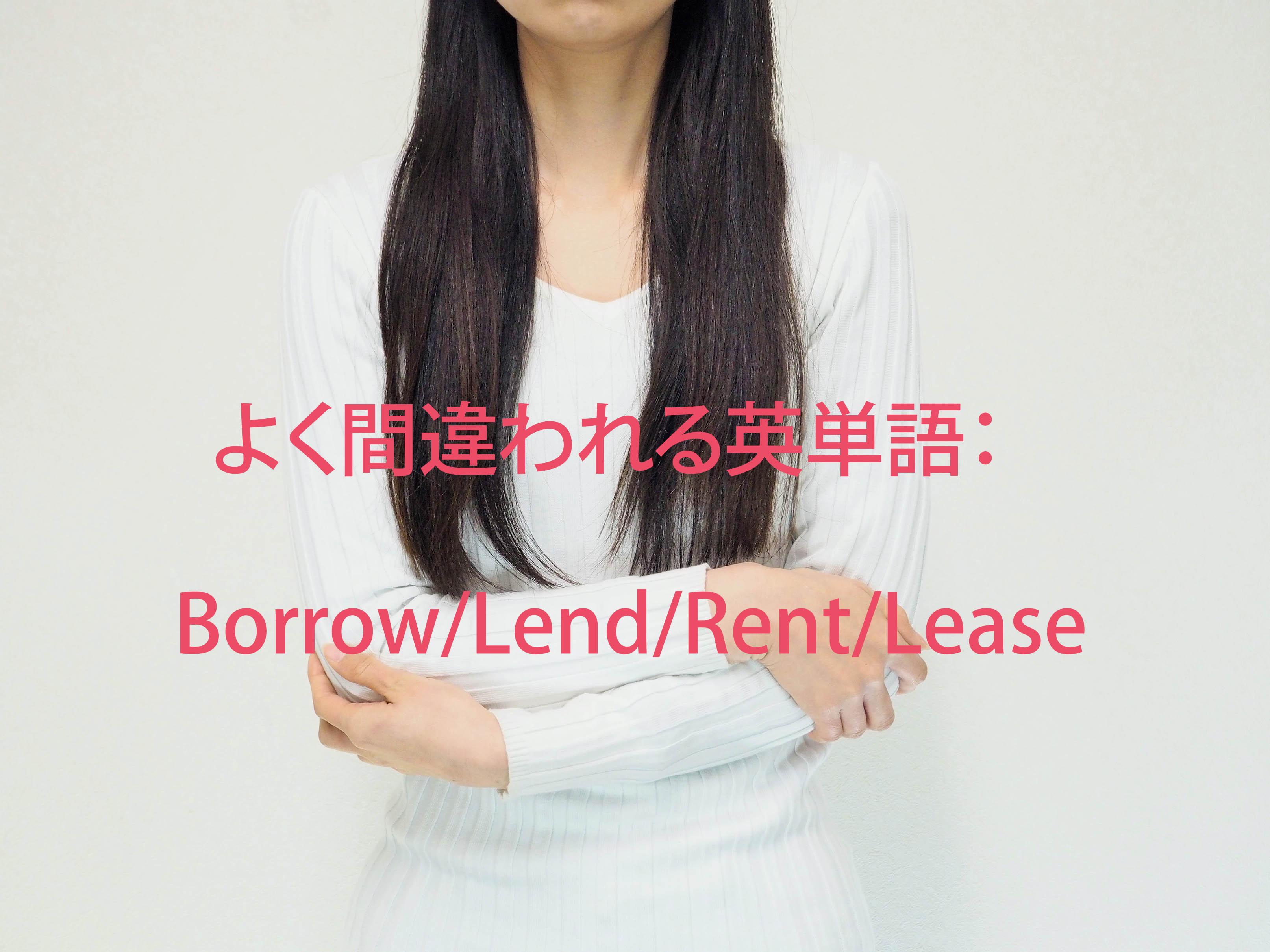 よく間違われる英単語: Borrow/Lend/Rent/Lease