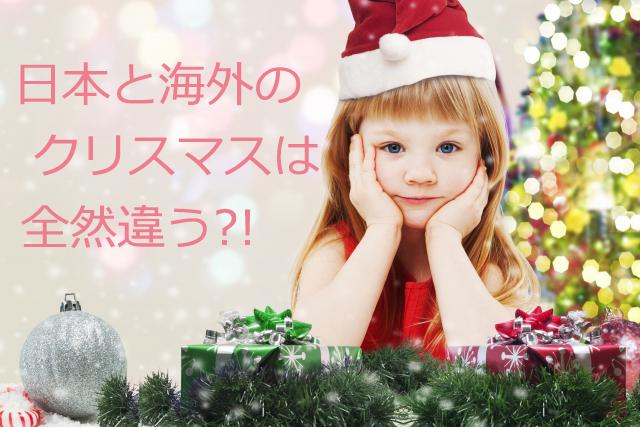 日本と海外のクリスマスは全然違う?!