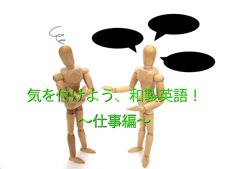 気を付けよう、和製英語!~仕事編~