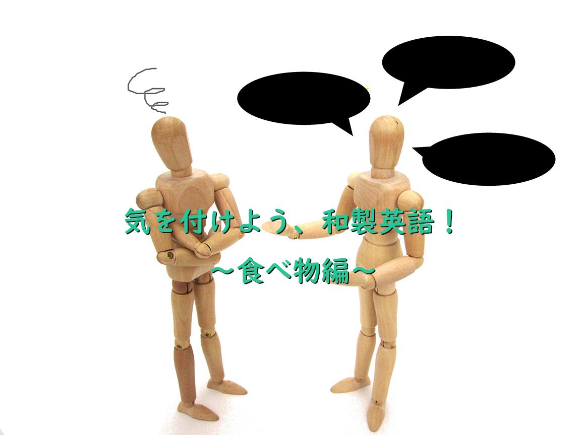 気を付けよう、和製英語!~食べ物編~