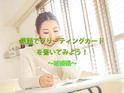 英語でグリーティングカートを書いてみよう!~誕生日編~