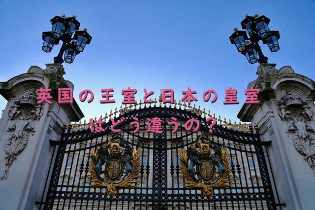 イギリスの王室と日本の皇室はどう違うの?