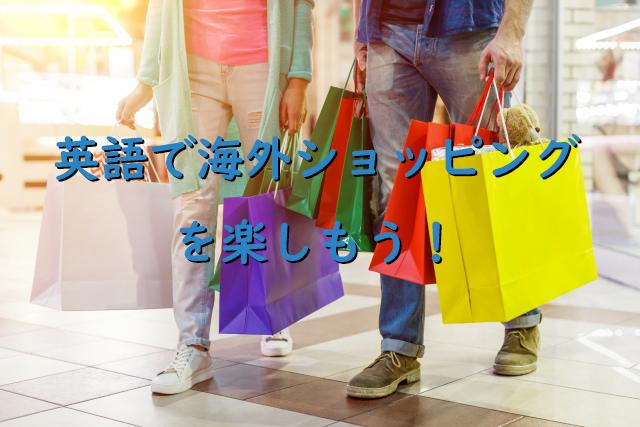 英語で海外ショッピングを楽しもう!