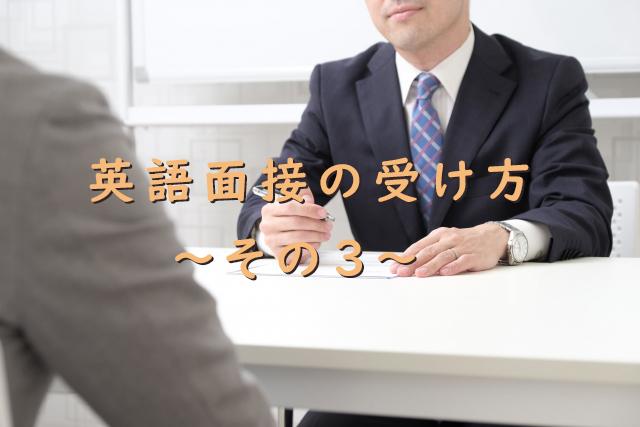 英語面接の受け方~その3~