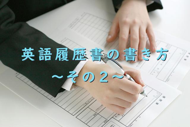 英語で履歴書を書く!~その2~