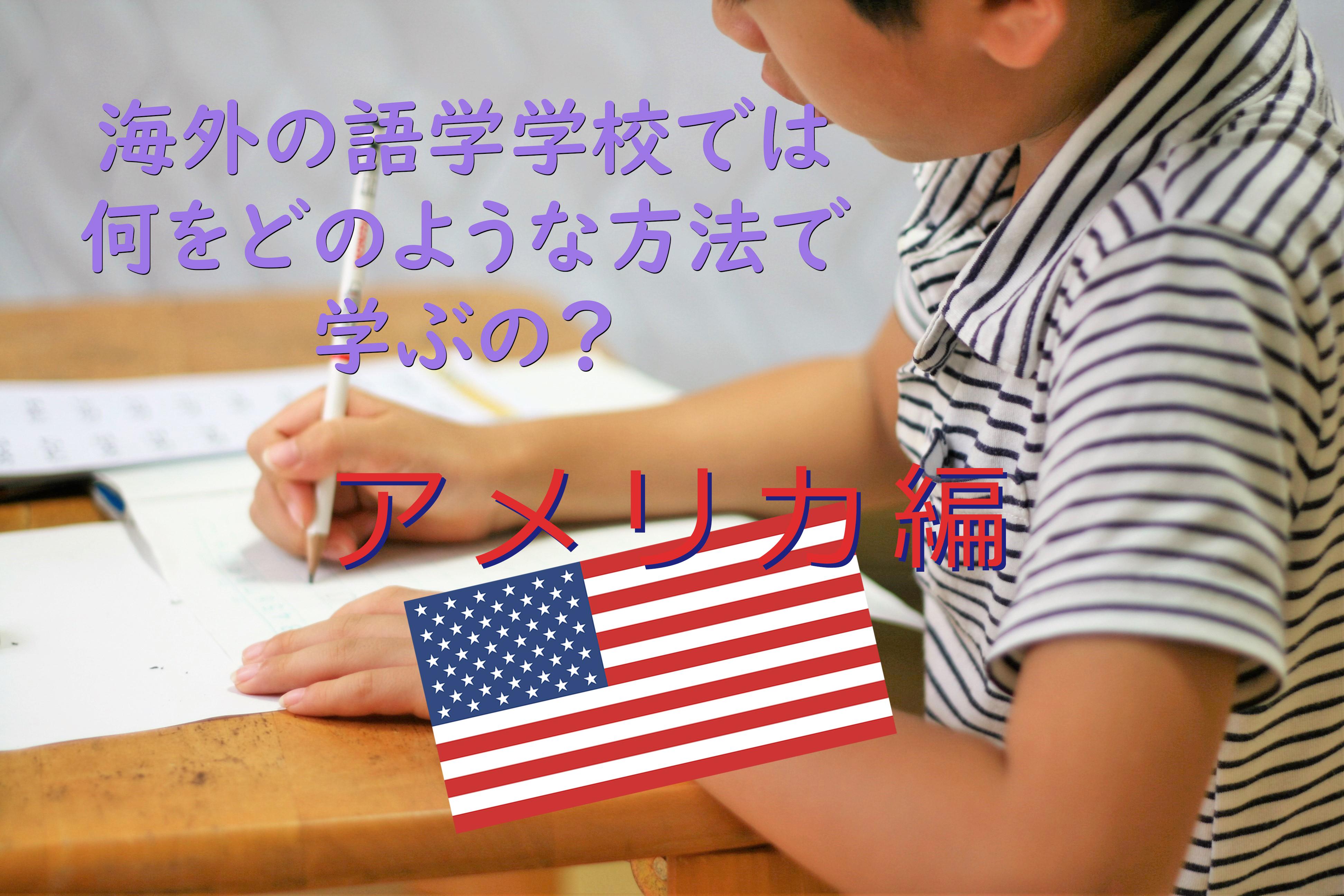 海外の語学学校では何をどのような方法で学ぶの?~アメリカ編~
